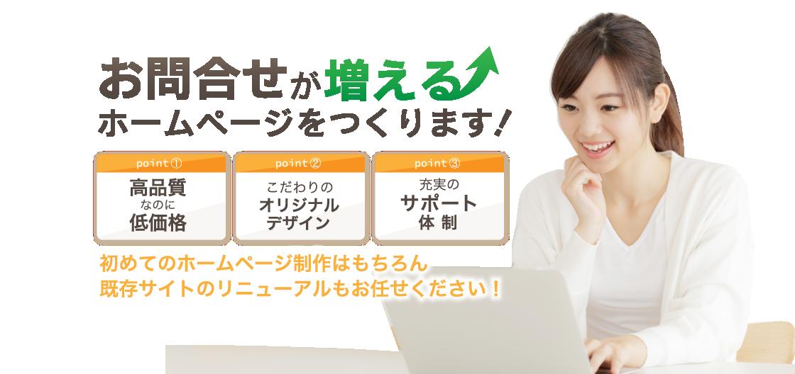 中小企業・個人事業のホームページ制作(スマホ対応)ならNoith(ノイズ)にお任せください!
