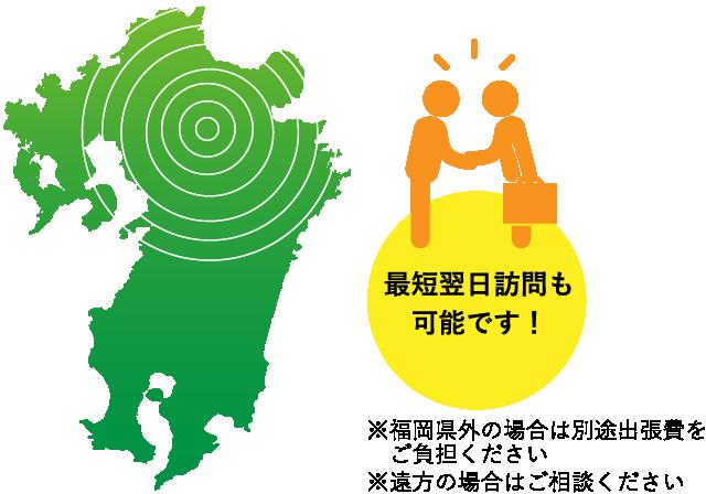 福岡・九州を中心に日本全国対応 最短翌日訪問も可能