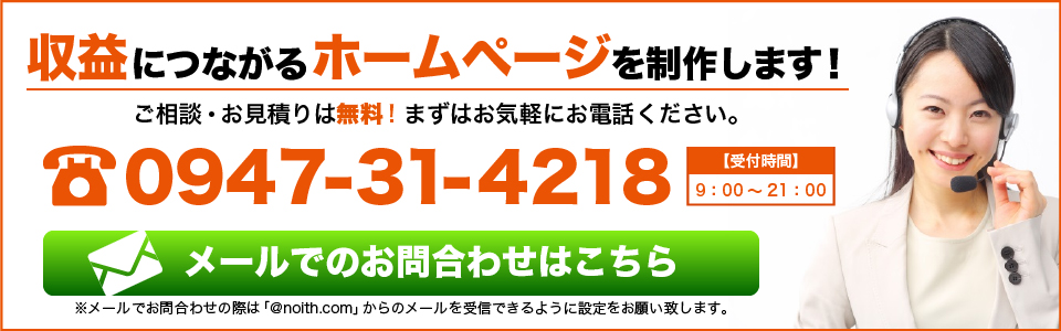福岡でホームページ制作・運用、SEO対策、リスティング広告ならNoith(ノイズ)