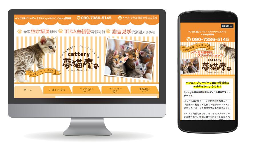 【制作実績】ベンガル専門ブリーダー Cattery夢猫庵