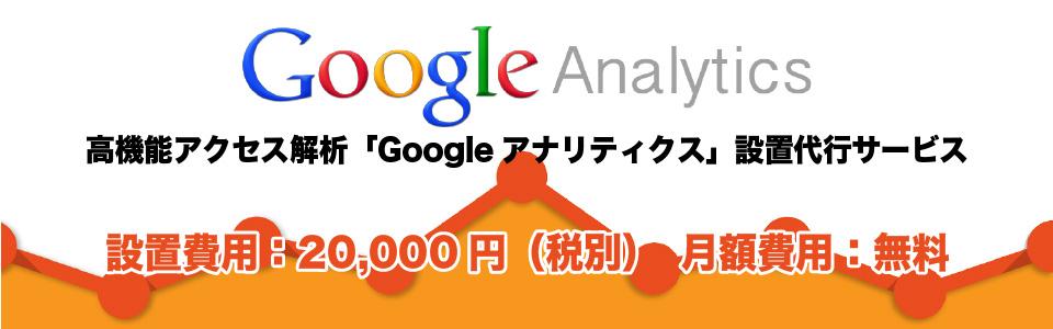高機能アクセス解析「Googleアナリティクス」設置代行サービス