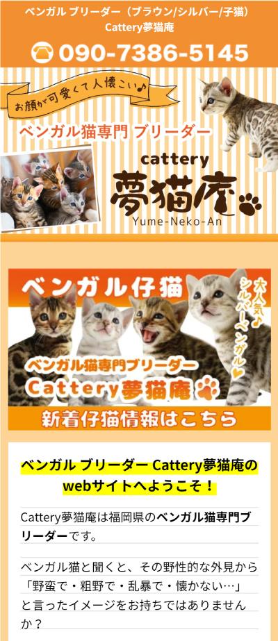 【ホームページ制作(スマホ対応)】Cattery夢猫庵 様