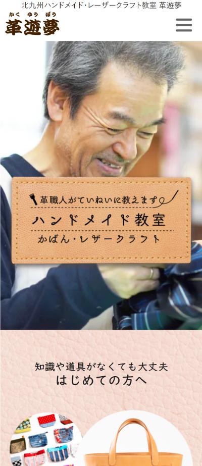 【ホームページ制作(スマホ対応)】革遊夢 様